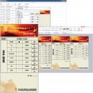 办公室资产卡设计打印软件