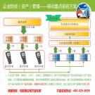 资产RFID电子标签管理系统